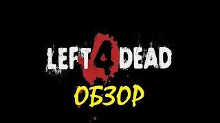 left 4 Dead  ОБЗОР