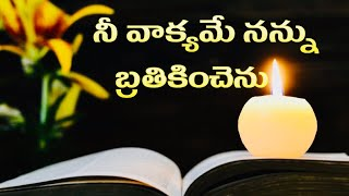 Download Nee Vakyame Nannu Brathikinchenu / నీ వాక్యమే నన్ను బ్రతికించెను / Old Telugu Christian Songs