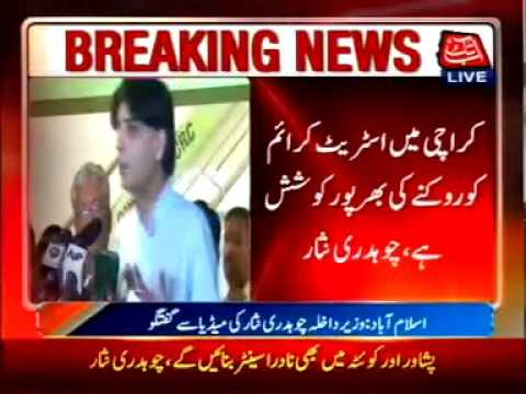 Nisar urges Imran to inquire Bilawal regarding corruption of PPP