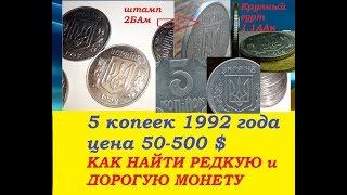 ДОРОГАЯ И РЕДКАЯ Монета 5 копеек 1992 года ПРАВДА о ЦЕНЕ и разновидности пятака Нумизматика Украины