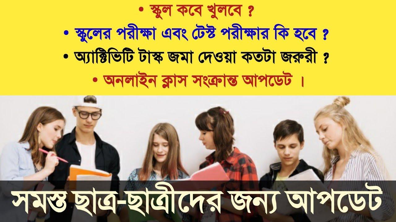 সমস্ত ছাত্র-ছাত্রীদের জিজ্ঞাস্য প্রশ্ন এবং তার উত্তর // very important update for all students //