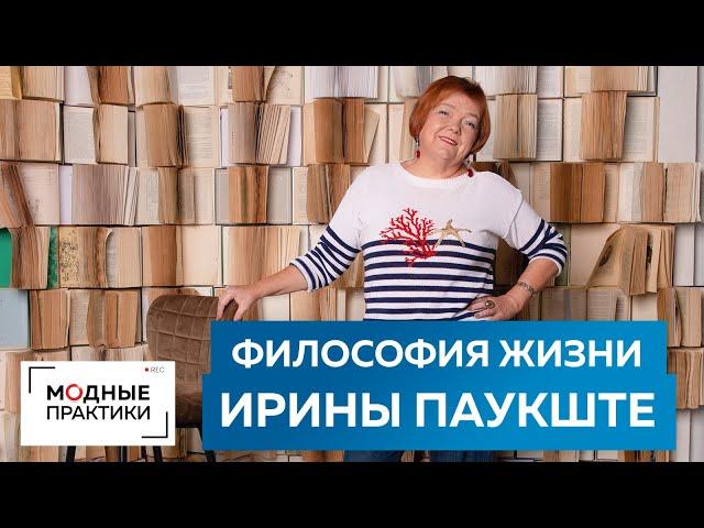 О любви к жизни, работе и творчеству. Философия и жизненные ценности Ирины Михайловны Паукште.