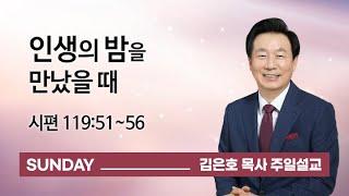 [오륜교회 김은호 목사 주일설교] 인생의 밤을 만났을 때 2021-03-28