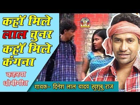 Bhojpuri kaharawa Dinesh lal yadav - khushuboo Raj || कहाँ मिले लाल चुनर ||