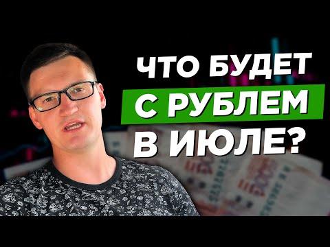 Что будет с курсом рубля? Стоит ли покупать доллары? Прогноз на июль 2020? Курс доллара. Курс рубля