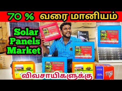 Cheapest Solar Inverter | Solar panel & Solar equipment Market | Namma MKG | solar panels tamil nadu