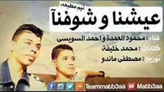 عشنا وشفنا محمود العمدة واحمد السويسى 2014 النسخه الاصليه