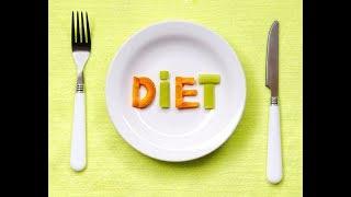 Питание и диета.