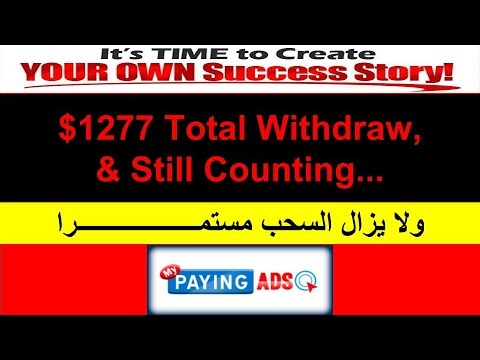 Mypayingads, Again, a New Withdraw ولا يزال السحب مستمرا