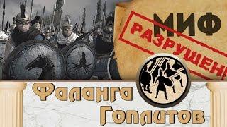 Фаланга гоплитов vs Лучники | Total War: Rome 2