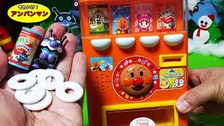 アンパンマン アニメ❤おもちゃ 人気 自動販売機ジュースちょうだい♪Anpanman Toys Animation