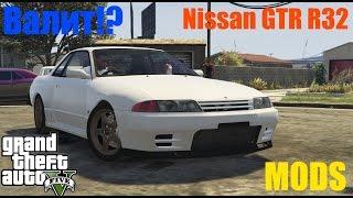Nissan GTR (r32) | GTA 5 | MODS