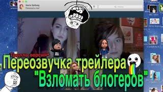 "Трейлер ""взломать блогеров"" (FINN cover/RYTP)"