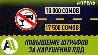 видео Про штрафы за нарушения ПДД