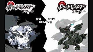포켓몬스터 블랙&화이트 BGM 모음(Pokemon Black&White BGM)