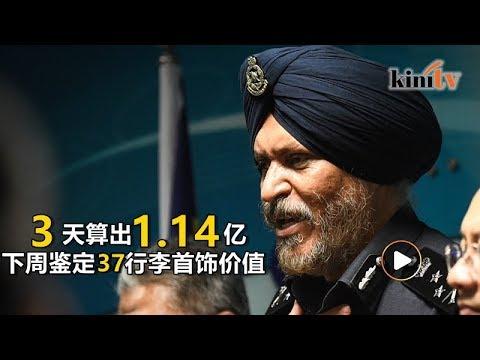 马前总理家搜出多少钱?21人用16个点钞机数了3天