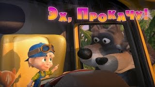 Маша і Ведмідь - Ох, і покатаю (Трейлер 2)
