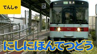 私鉄電車(13)西日本鉄道(西鉄):特急リレーつばめ/甘木鉄道AR300形/600系/787系/2000形/3000形/5000形/6000形/7000形/8000形 他