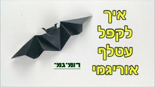 איך לקפל עטלף אוריגמי (דרגת קושי- בינוני)