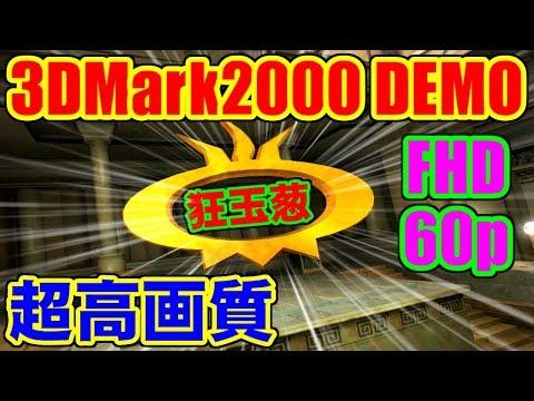 [FHD,60p] 3DMark2000 DEMO [MadOnion.com]