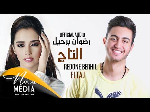 رضوان برحيل - التاج ( حصريا ) |( RedOne Berhil - Eltaj ( Exclusive Official Audio