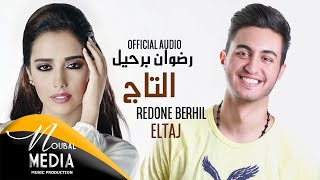 رضوان برحيل - التاج ( حصريا ) | ( RedOne Berhil - Eltaj ( Exclusive Official Audio