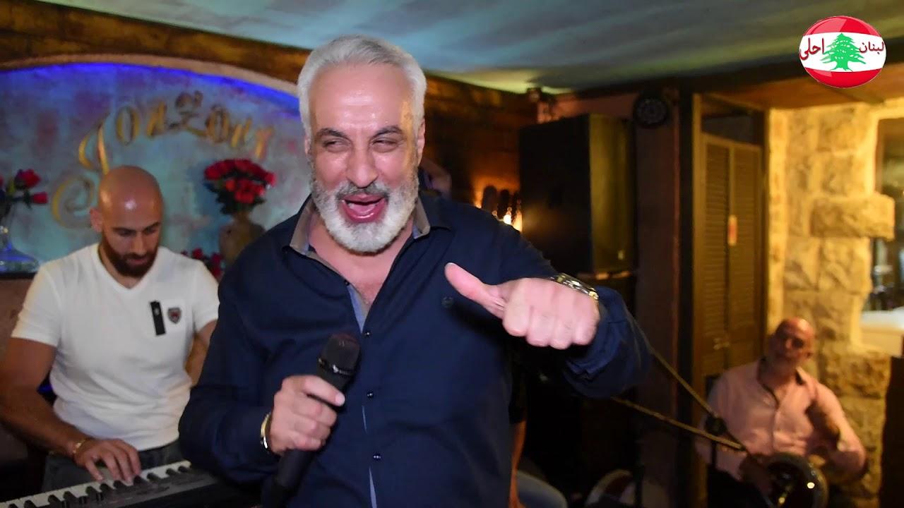 لبنان احلى : المطرب جوزف راجحه في ليالي مطعم الجذور باغنيه شروقي