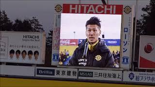 2018年12月1日 大谷秀和キャプテンのシーズン終了挨拶。 今年は前監督の...