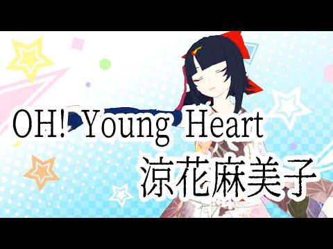 【涼花麻美子の】OH! Young Heart【歌ってみた】