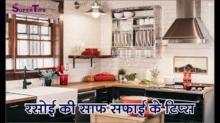 किचन की सफाई करने के तरीके - kitchen cleaning - rasoi ko kaise saaf kare by SUPER TIPS