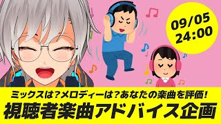 【DTM】視聴者の楽曲をプロがアドバイス!第二回【視聴者参加型 】