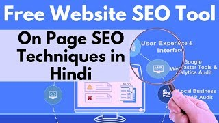 Best free website seo audit analysis & reporting tool on page seo techniques in Hindi 2019