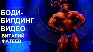 Арнольд Классик 2017 Виталий Фатеев  Произвольная программа