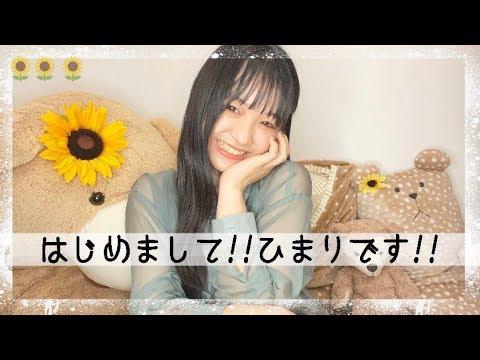 【一ノ瀬陽鞠】YouTube始めました!