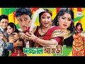 RootBux.com - Dojjal Shashuri , দজ্জাল শ্বাশুড়ী I Bangla Movie I Moushumi , Ferdous,Erin,Rina Khan, I Rosemary