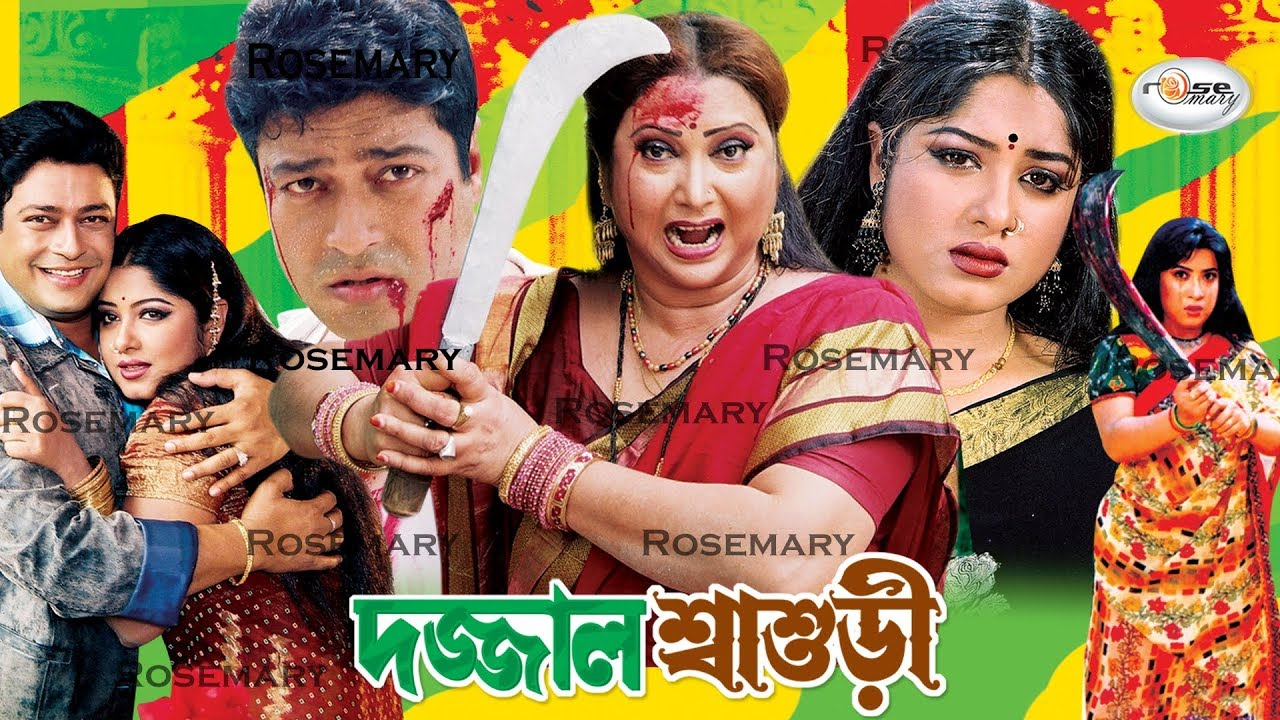 Dojjal Shashuri , দজ্জাল শ্বাশুড়ী I Bangla Movie I Moushumi ,  Ferdous,Erin,Rina Khan, I Rosemary