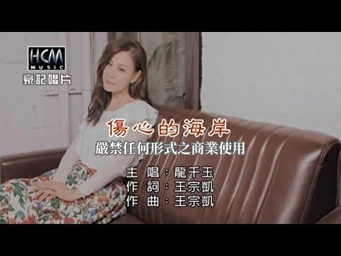 龍千玉-傷心的海岸(官方KTV版)
