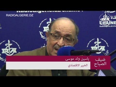الخبير الاقتصادي ياسين ولد موسى