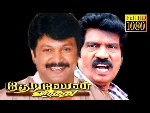 Download Tamil Comedy Movie | Thedinen Vanthathu | Prabhu,Goundamani,Mantra | HD Tamil Movie