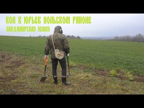 Отличная разведка.Коп в Юрьев Польском районе.Владимирская область.