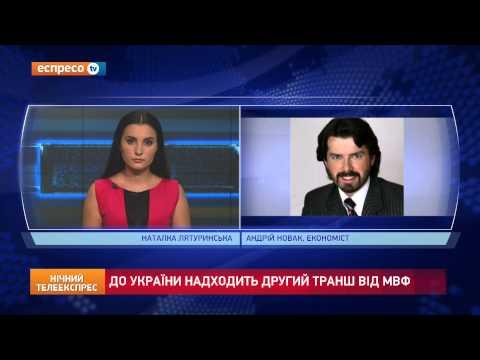 До України надходить другий транш від МВФ