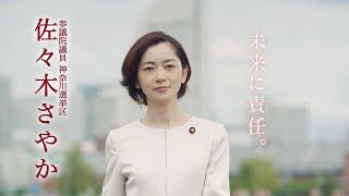 佐々木さやか(参議院議員 神奈川選挙区)未来に責任。