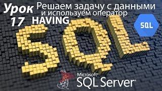 SQL Урок 17 | Решаем задачу с оператором HAVING COUNT | Для Начинающих