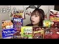 【大食い】ハロウィンなので大好きなチョコのお菓子爆食いしちゃう。【モッパン】