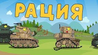 Рация Мультики про танки