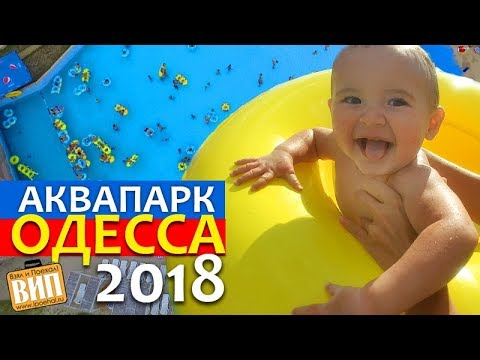 Аквапарк Одесса. Обзор, цены, бочка, детские горки, ракета, 7 км. 2018-2019