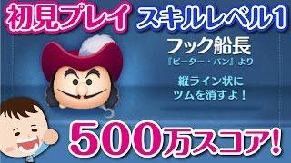 【ツムツム】ピーターパン フック船長 スキルレベル1 初見プレイ【Seiji@きたくぶ】