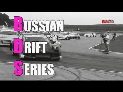 Российская Дрифт Серия (RDS) 24 - 25 мая 2013 Нижний Новгород