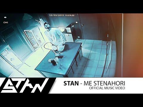 STAN - Με Στεναχωρεί   STAN - Me Stenahori (Official Music Video HD)
