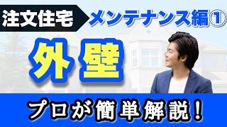 注文住宅の簡単解説シリーズ【#4:外壁】メンテナンス編①